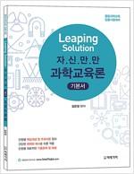 Leaping Solution 자.신.만.만 과학교육론
