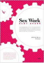 Sex Work -  성노동의 정치경제학