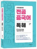 교원임용대비 장영희 전공중국어 독해 입문편