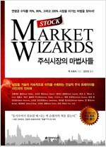주식시장의 마법사들