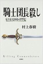 騎士團長殺し :第1部 顯れるイデア編 (單行本)