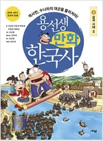 용선생 만화 한국사 3 : 삼국시대 2