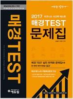 2017 에듀윌 매경TEST 문제집