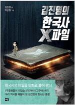 [중고] 김진명의 한국사 X파일