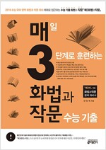 매3화법과작문, 매일 3단계로 훈련하는 화법과 작문 수능 기출 (2017년)