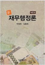 [중고] 신 재무행정론