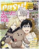 PASH! 2017年 03 月號 [雜誌]