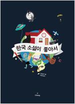 한국 소설이 좋아서