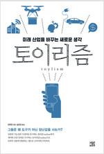 토이리즘 : 미래 산업을 바꾸는 새로운 생각