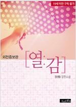 [합본] 열감 (외전증보판) (전2권/완결)