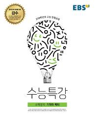 EBS 수능특강 수학영역 기하와 벡터 (2017년)