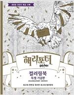 해리 포터 컬러링북 특별 기념판