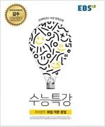 EBS 수능특강 국어영역 화법.작문.문법 (2017년)