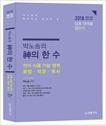 2018 박노송의 神의 한 수: 언어 사용 기능 영역. 화법.작문.독서