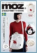 moz 2WAY巾着ト-トBOOK (バラエティ) (大型本)