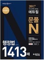2017 7급 공무원 문제집 에듀윌 문풀 N제 행정법 1413제