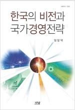 [중고] 한국의 비전과 국가경영전략