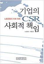 [중고] 노동운동의 미래의제 : 기업의 사회적 책임(CSR)