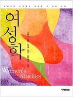 [중고] 여성학