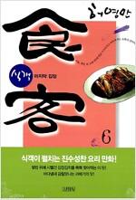 [중고] 식객 6