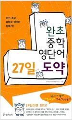 [중고] 완초 중학 영단어 27일 도약