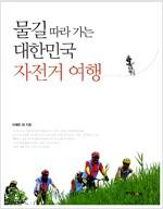 [중고] 물길 따라 가는 대한민국 자전거 여행