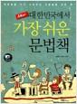 [중고] New 대한민국에서 가장 쉬운 문법책