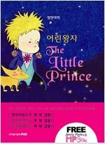 [중고] 영한대역 어린왕자 The Little Prince (소장본)