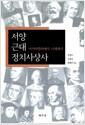 [중고] 서양 근대 정치사상사