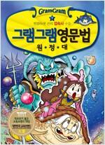 [중고] 그램그램 영문법 원정대 7