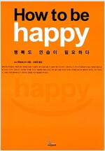 [중고] How to be happy