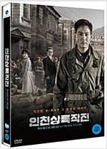 인천상륙작전 : 익스텐디드에디션 초회한정판 (2disc)