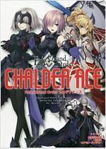 Fate/Grand Order 公式ファンブック カルデアエ-ス