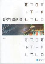 한국의 금융시장 2016