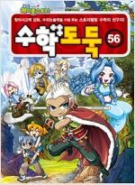 코믹 메이플 스토리 수학도둑 56