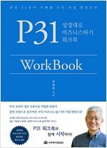 P31 WorkBook
