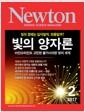 [중고] Newton 뉴턴 2017.2