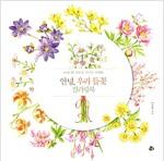 안녕, 우리 들꽃 컬러링북 + 아르누보 50색 틴케이스 세트