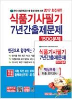 2017 식품기사 필기 7년간 출제문제 1500문제