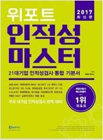 2017 최신판 위포트 인적성 마스터 21대기업 인적성검사 통합 기본서