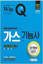 [중고] 2017 Win-Q(윙크) 가스기능사 단기완성