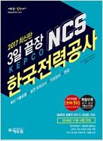 2017 에듀윌 NCS 한국전력공사 3일 끝장