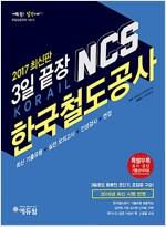 2017 에듀윌 NCS 한국철도공사 3일 끝장