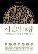 시민의 교양 (1주년 기념 특별 한정판, 양장)