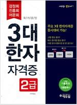 2017 에듀윌 3대 한자자격증 2급 (대한검정회 / 한자교육진흥회 / 한국어문회)