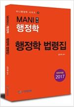 2017 마니행정학 행정학 법령집