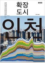 확장도시 인천