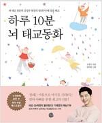 하루 10분 뇌 태교동화 (책 + 배우 기태영이 낭독하는 태교동화 CD 2장)