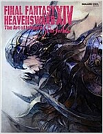 FINAL FANTASY XIV: HEAVENSWARD | The Art of Ishgard - The Scars of War - (SE-MOOK) (大型本)