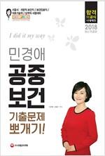 2018 민경애 공중보건 기출문제뽀개기